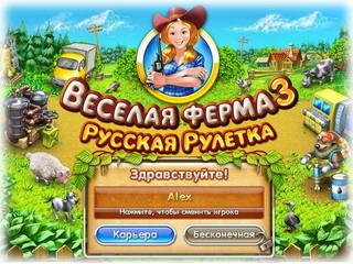 Ферма алавар играть бесплатно