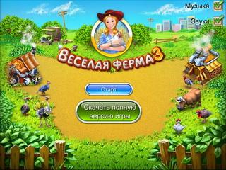 Весела ферма 3 ігра онлайн сторінка 2