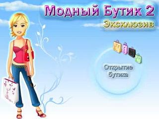 81a88836f29dff Модний бутик 2. Ексклюзив. Ігра онлайн.